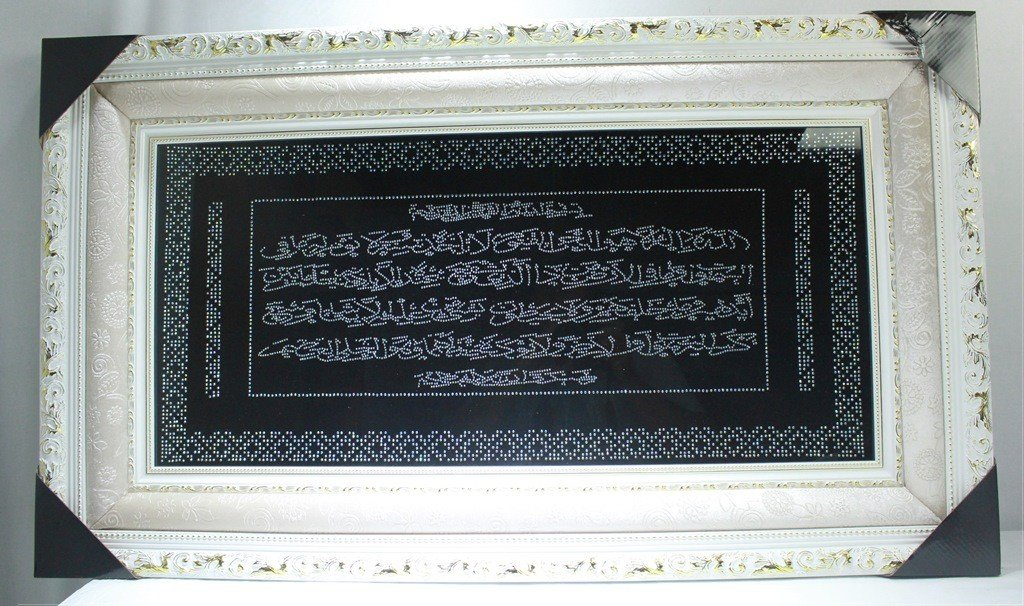Ayah in Arabic Picture Frame 40*80